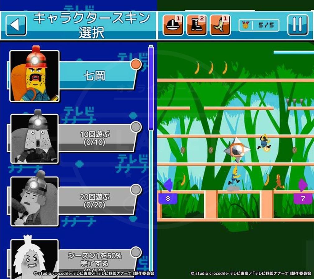 テレビ野郎ナナーナ 珍獣探検隊 キャラ選択、ステージスクリーンショット