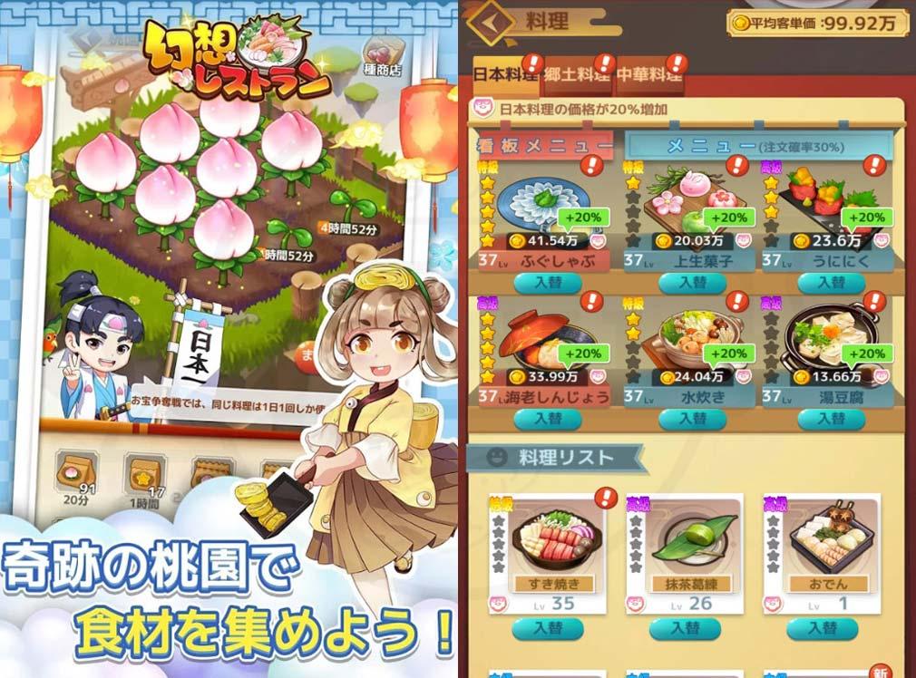 幻想レストラン 『桃園』、料理を開発紹介イメージ