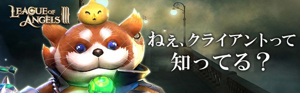 League of Angels3 リーグ オブ エンジェルズ3(LoA3) セミクライアント型紹介イメージ
