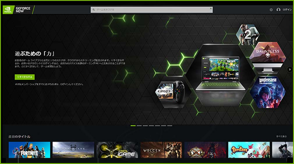 GeForce NOW(ジーフォースナウ) Powered by SoftBank プレイしたいタイトル検索紹介イメージ