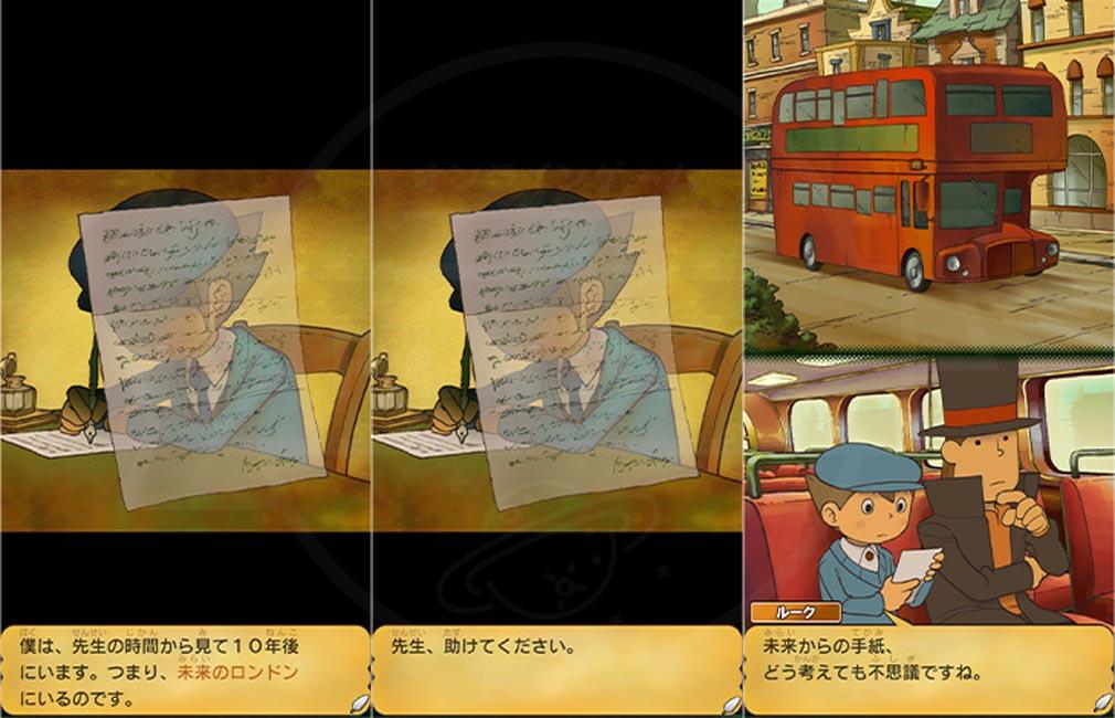 レイトン教授と最後の時間旅行 EXHD for スマートフォン ストーリースクリーンショット