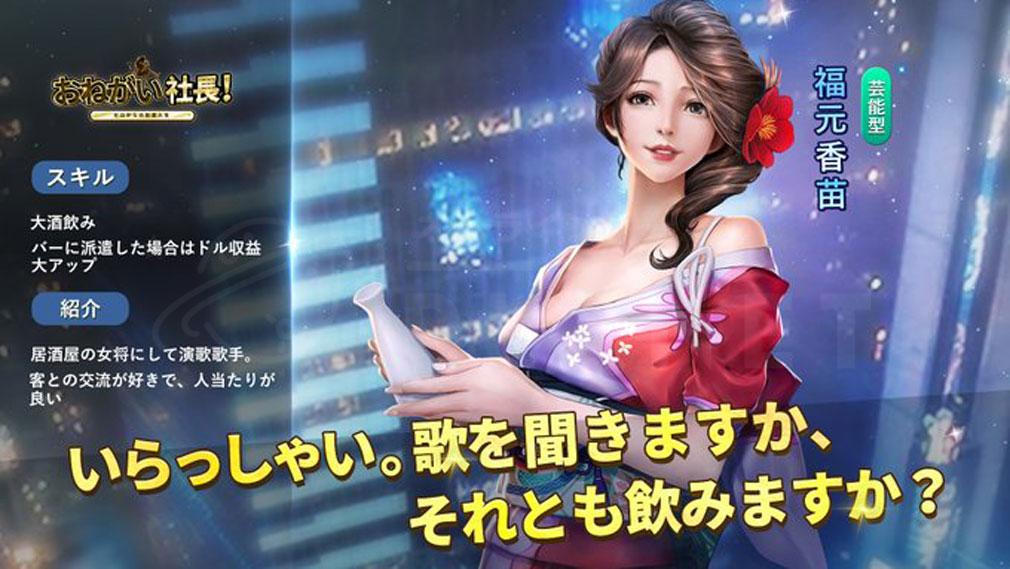 おねがい社長!ゼロからの創業人生 キャラクター『福元 香苗』紹介イメージ