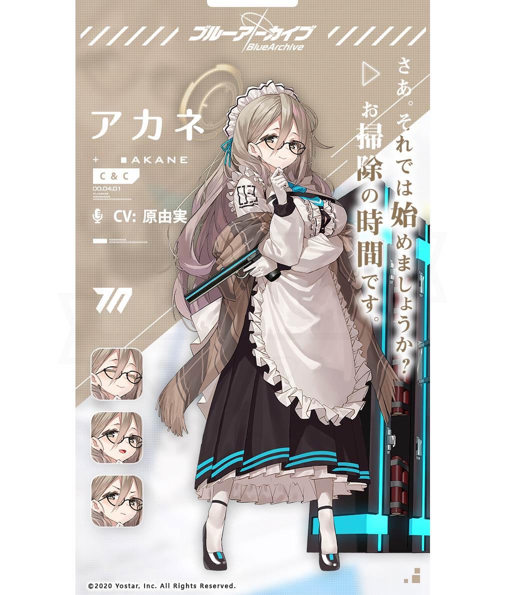 ブルーアーカイブ -Blue Archive-(ブルアカ) キャラクター『室笠 アカネ』紹介イメージ
