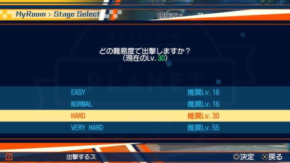 Fate/EXTELLA(フェイトエクストラ) 『難易度』スクリーンショット