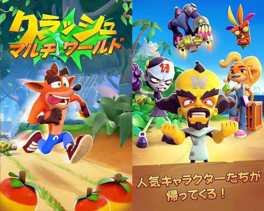 クラッシュ・バンディクー ブッとび!マルチワールド(Crash Bandicoot: On the Run) メイン、人気キャラクター紹介イメージ