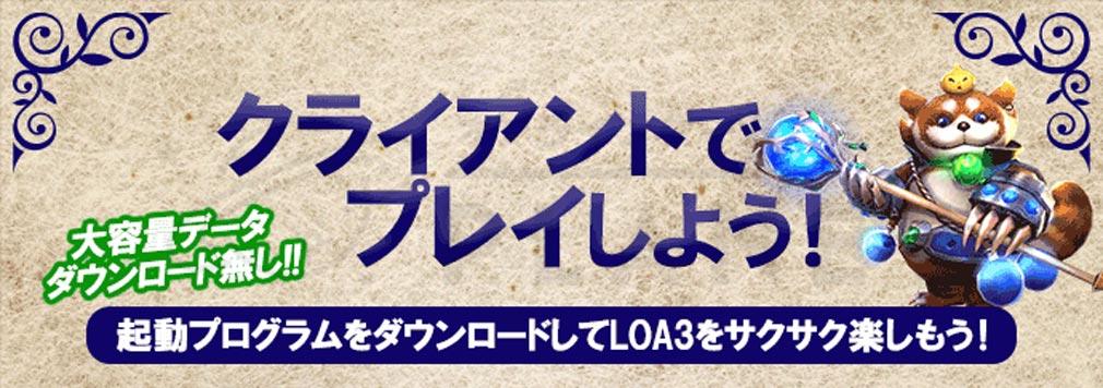 League of Angels3 リーグ オブ エンジェルズ3(LoA3) クライアントでプレイしよう紹介イメージ