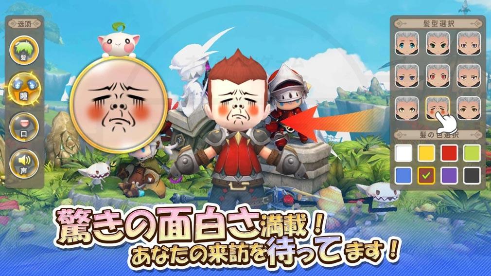 ルミア サガ ちび萌え自由大冒険 キャラクターメイキング紹介イメージ