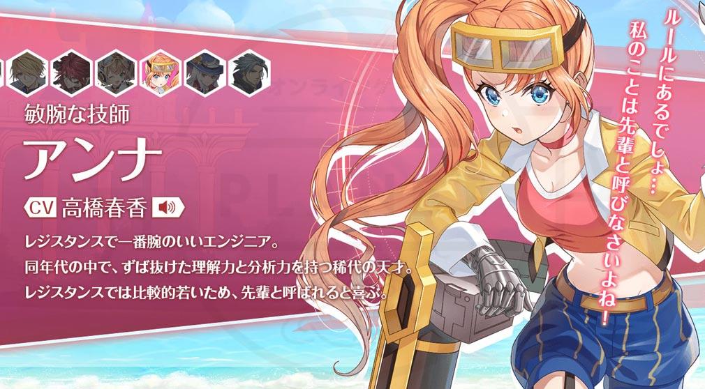 ラストエトワール 自由への軌跡(ラスエト) メインキャラクター『アンナ』紹介イメージ