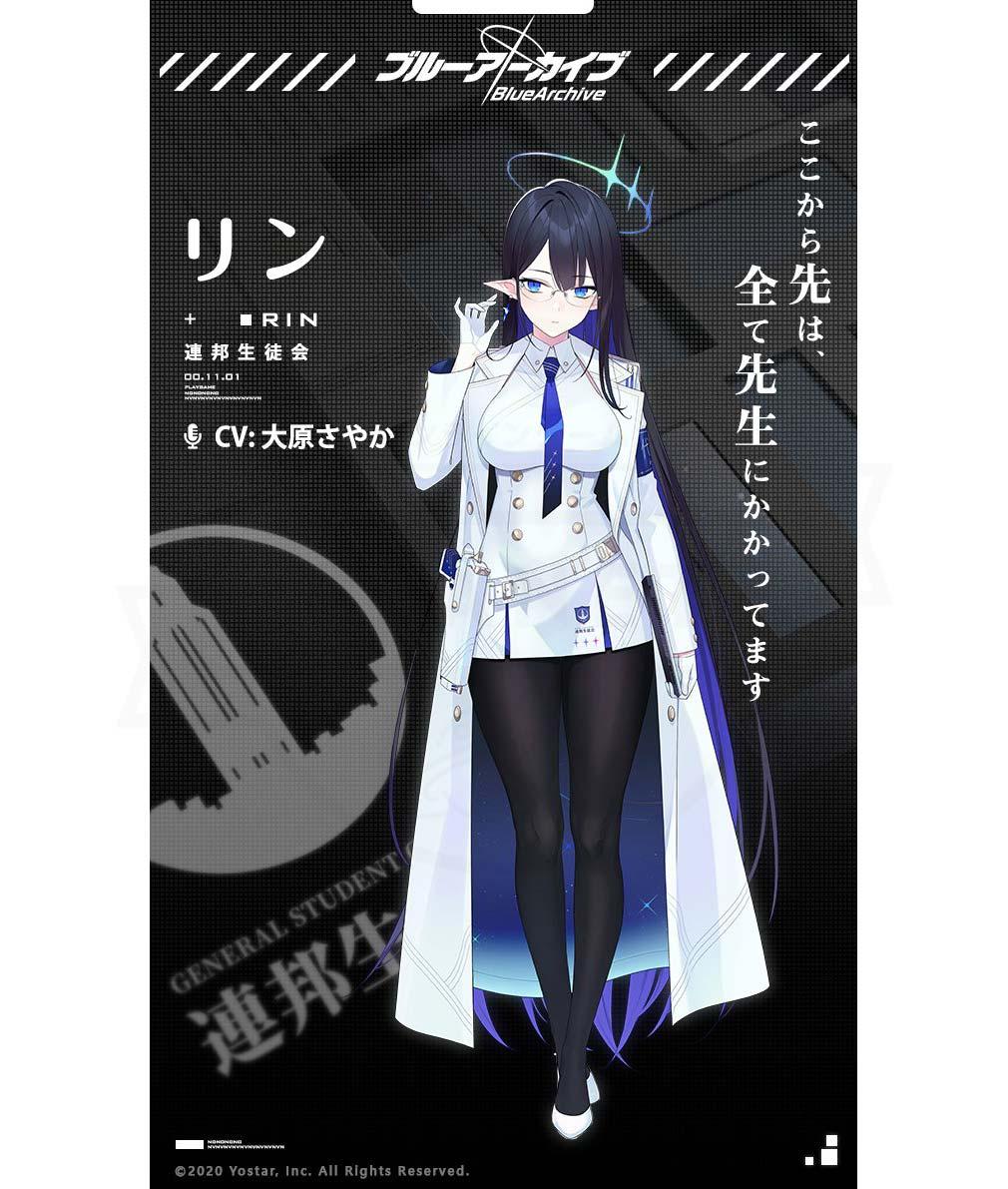 ブルーアーカイブ -Blue Archive-(ブルアカ) キャラクター『七神 リン』紹介イメージ