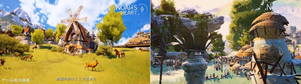 オブノアハート(Noah's Heart) 田舎の街、栄えた街紹介イメージ