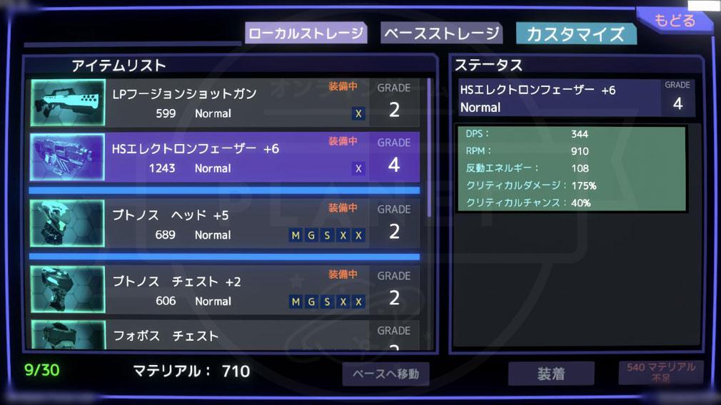 タイタンウォーズ(Titan Wars) 『パーツ』スクリーンショット