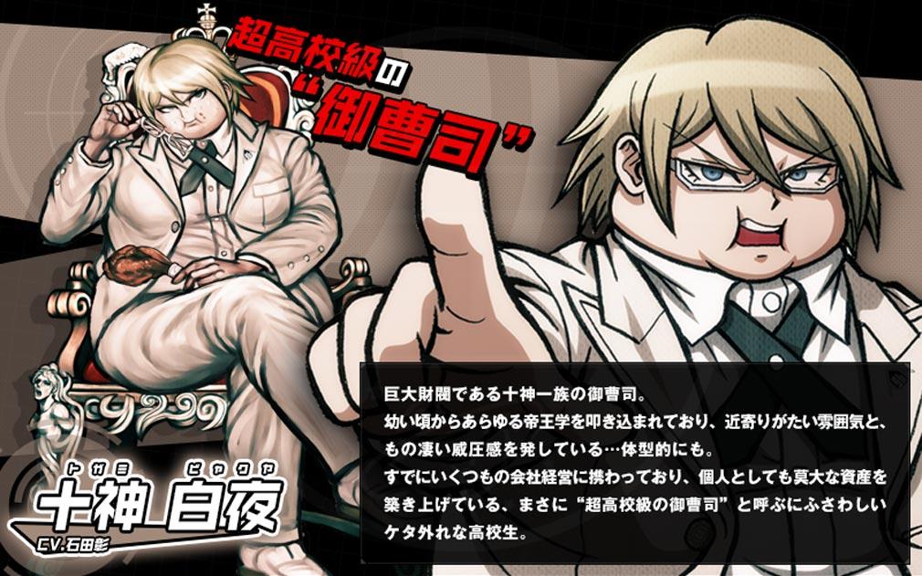 スーパーダンガンロンパ2 さよなら絶望学園 Anniversary Edition キャラクター『十神 白夜(トガミ ビャクヤ)』紹介イメージ