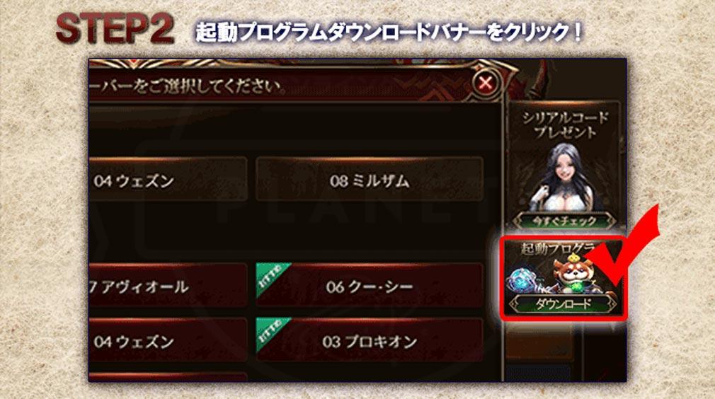League of Angels3 リーグ オブ エンジェルズ3(LoA3) ステップ2紹介イメージ