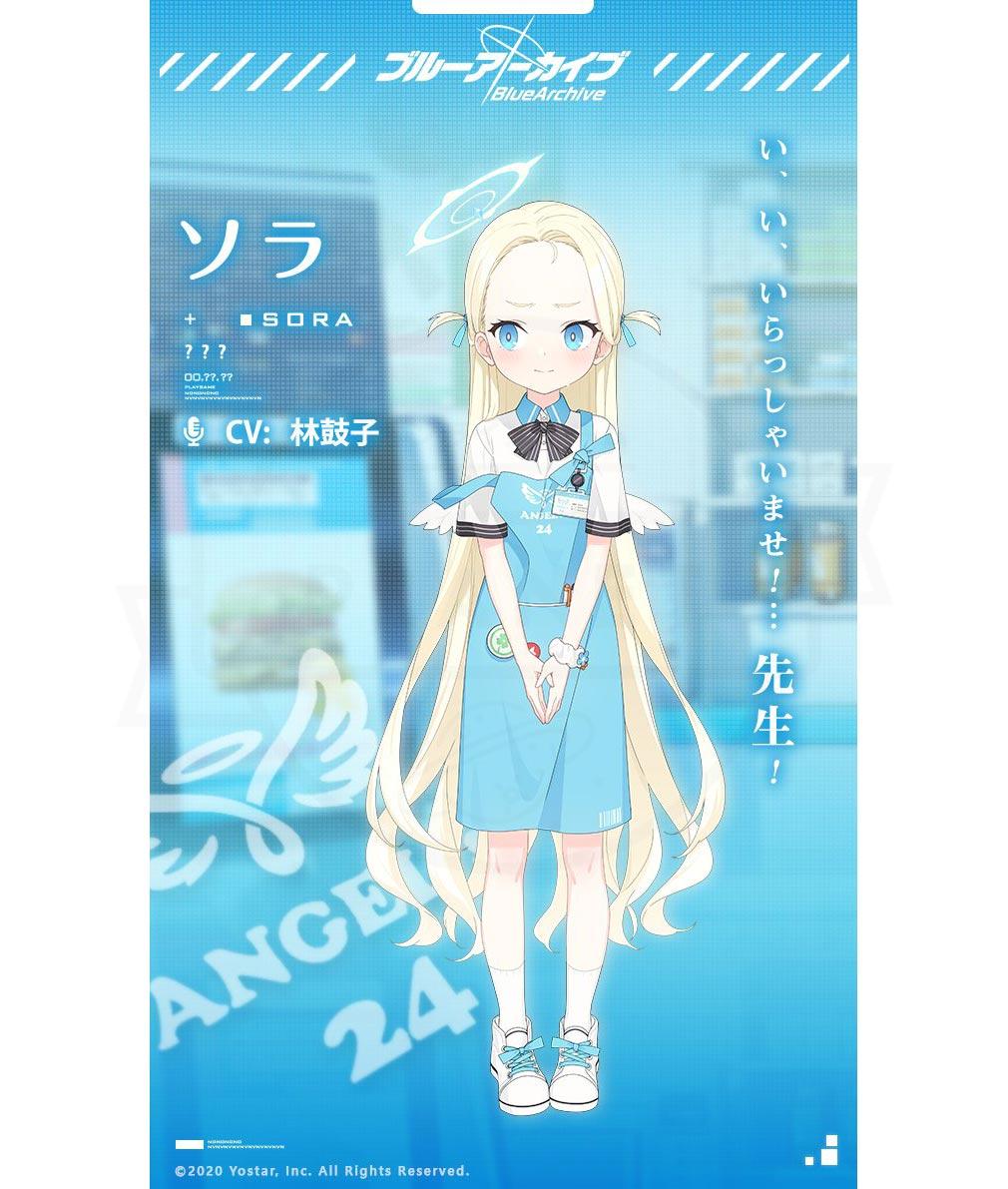 ブルーアーカイブ -Blue Archive-(ブルアカ) キャラクター『ソラ』紹介イメージ