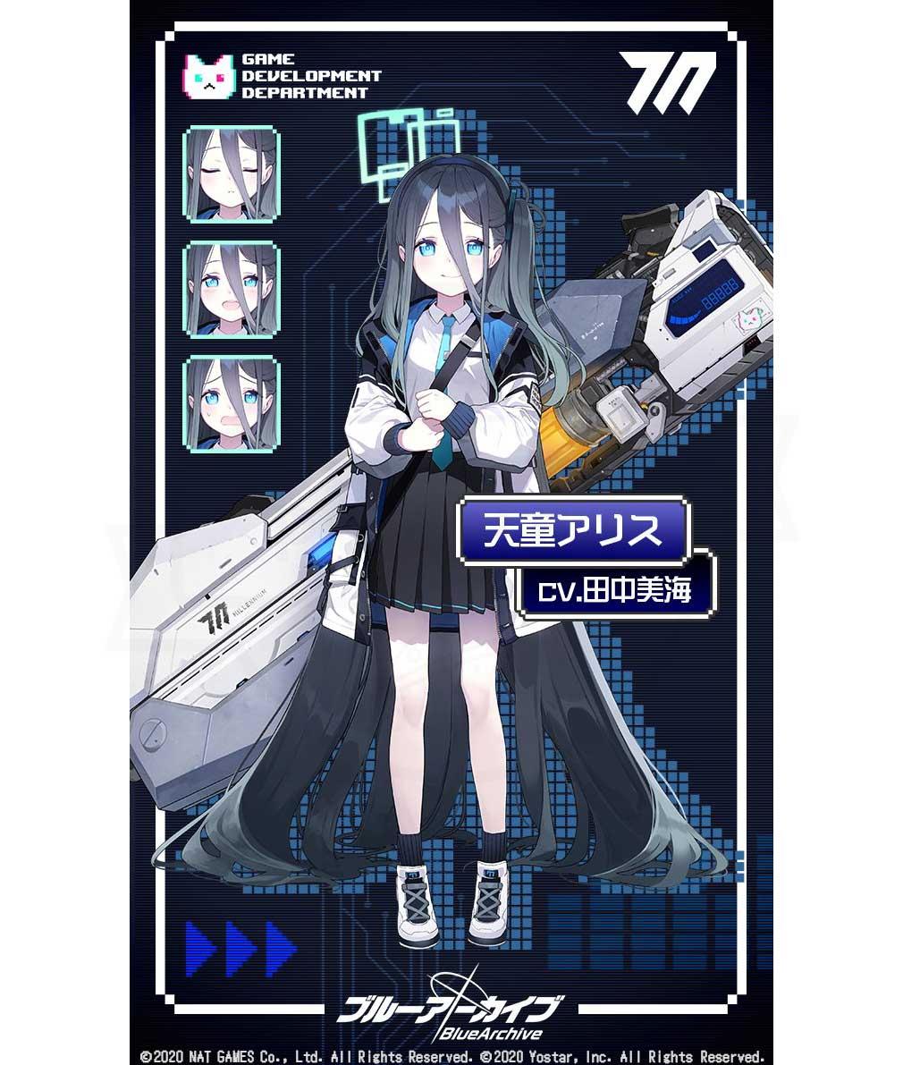 ブルーアーカイブ -Blue Archive-(ブルアカ) キャラクター『天童 アリス』紹介イメージ