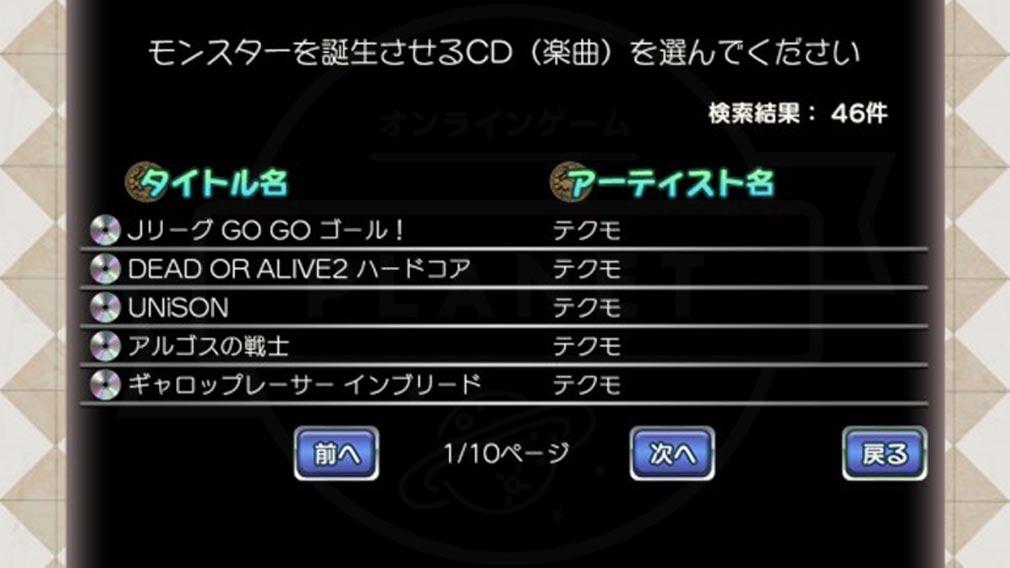 モンスターファーム2(MF2) 『円盤石再生』スクリーンショット