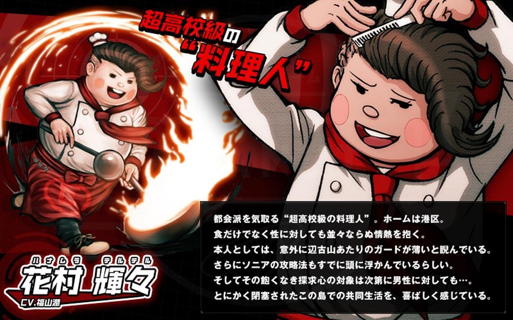 スーパーダンガンロンパ2 さよなら絶望学園 Anniversary Edition キャラクター『花村 輝々(ハナムラ テルテル)』紹介イメージ
