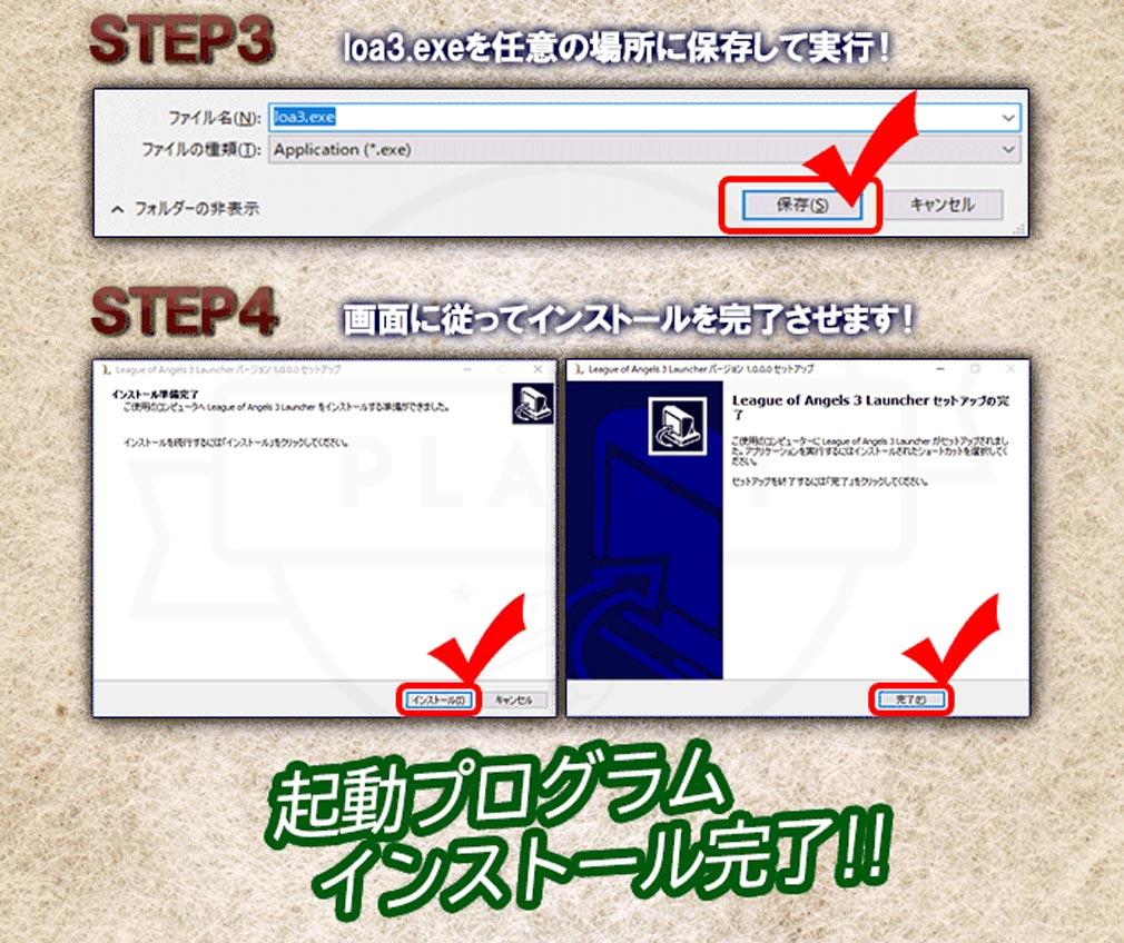 League of Angels3 リーグ オブ エンジェルズ3(LoA3) ステップ3、4紹介イメージ
