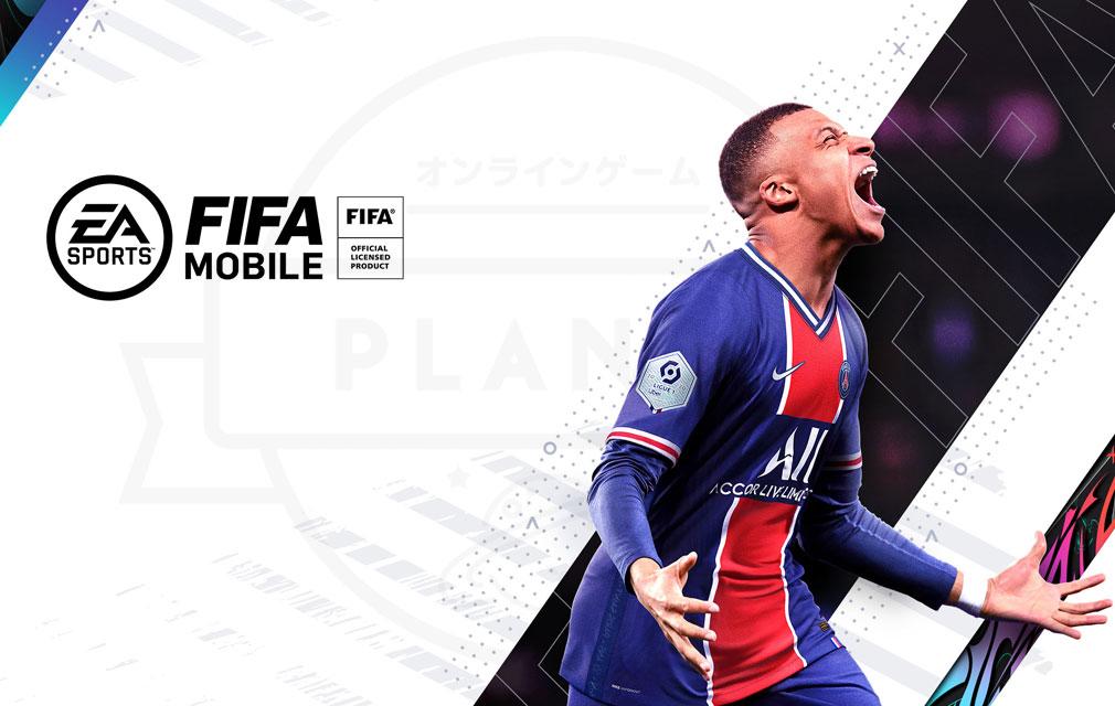 EA SPORTS FIFA MOBILE キービジュアル