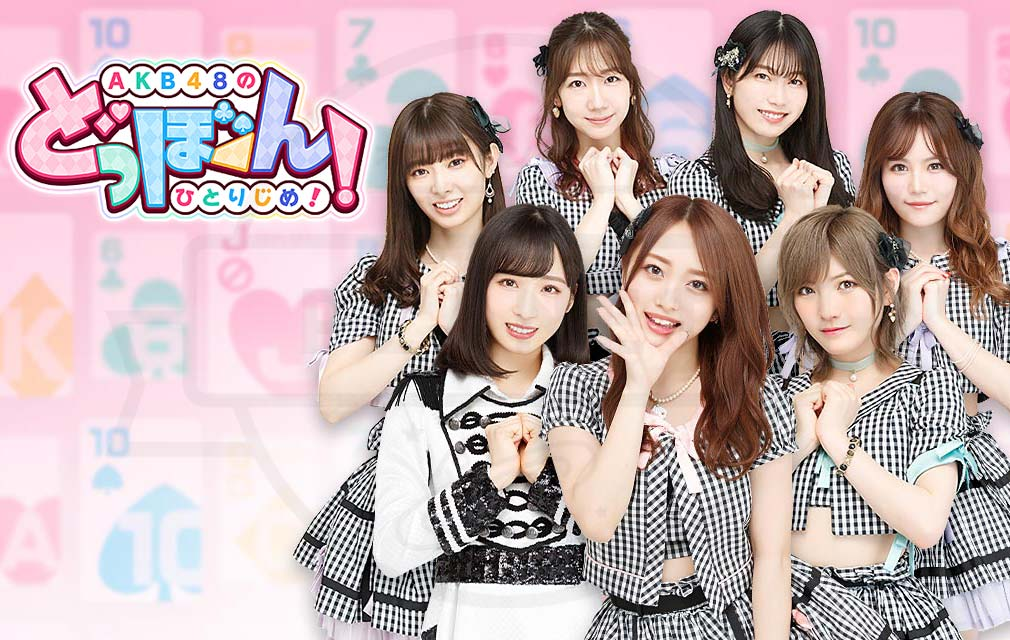 AKB48のどっぼーん!ひとりじめ! キービジュアル