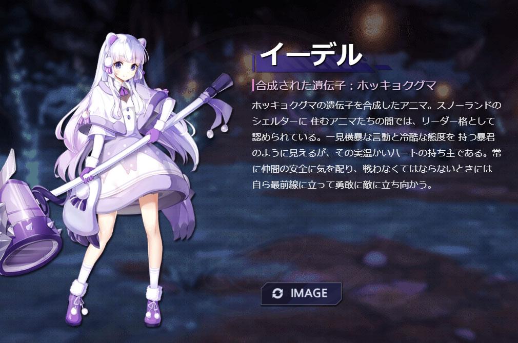 野生少女 キャラクター『イーデル』紹介イメージ