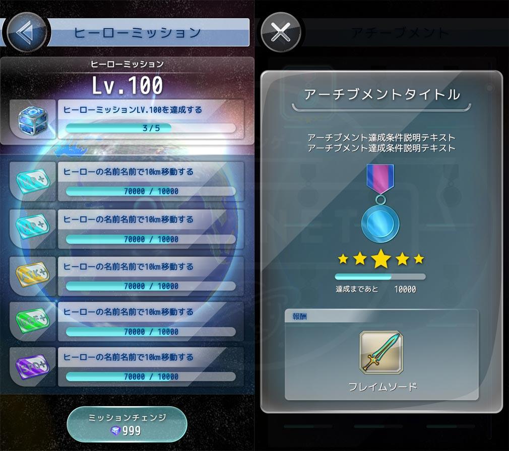 クロスリンク(CrossLink) ヒーローミッション、アチーブメントタイトルスクリーンショット