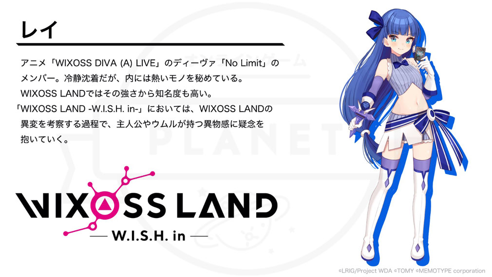 WIXOSSLAND W.I.S.H. in (ウィクロス) キャラクター『レイ』紹介イメージ