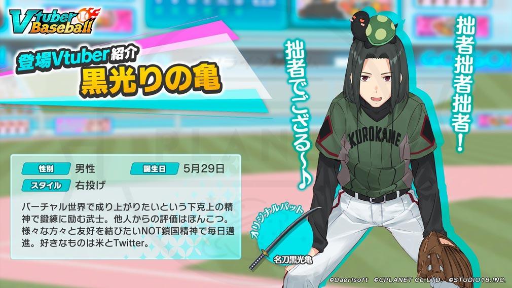 Vチューバーベースボール(Vtuber Baseball) 登場Vtuberキャラクター『黒光りの亀』紹介イメージ