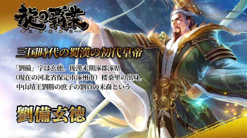 龍の覇業 三国英雄伝 キャラクター『劉備』紹介イメージ