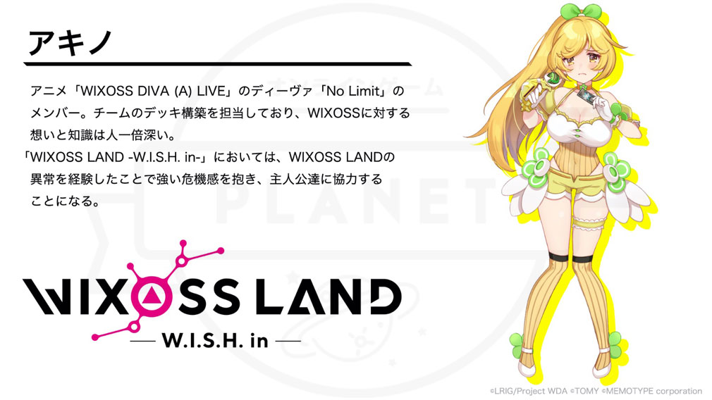 WIXOSSLAND W.I.S.H. in (ウィクロス) キャラクター『アキノ』紹介イメージ
