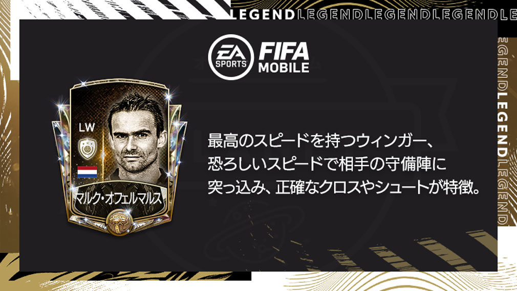 EA SPORTS FIFA MOBILE レジェンド選手『マルク・オフェルマルス』紹介イメージ