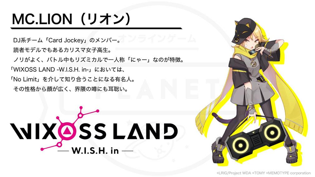 WIXOSSLAND W.I.S.H. in (ウィクロス) キャラクター『MC.LION(リオン)』紹介イメージ