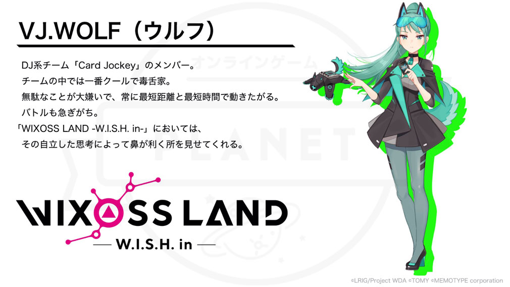 WIXOSSLAND W.I.S.H. in (ウィクロス) キャラクター『VJ.WOLF(ウルフ)』紹介イメージ