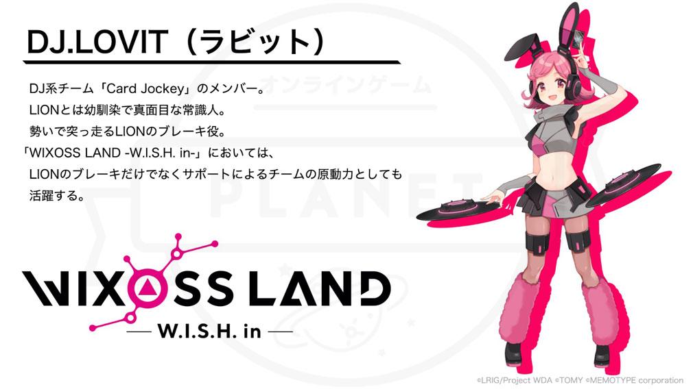 WIXOSSLAND W.I.S.H. in (ウィクロス) キャラクター『DJ.LOVIT(ラビット)』紹介イメージ