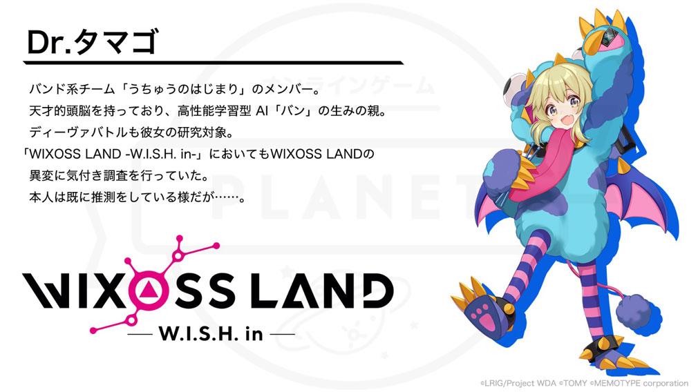 WIXOSSLAND W.I.S.H. in (ウィクロス) キャラクター『Dr.タマゴ』紹介イメージ