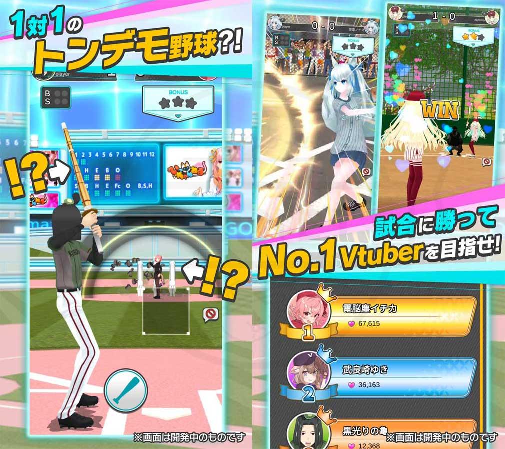 Vチューバーベースボール(Vtuber Baseball) 1対1対戦、No1.Vtuberを目指す紹介イメージ