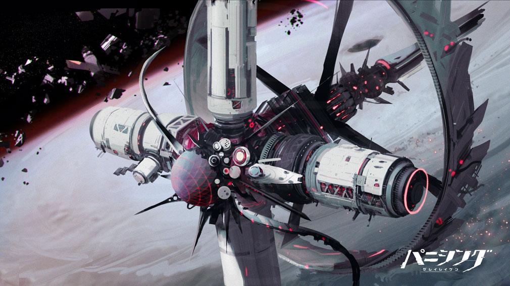 パニシンググレイレイヴン(パニグレ) 世界を読み解くキーワード『国際宇宙ステーション』紹介イメージ