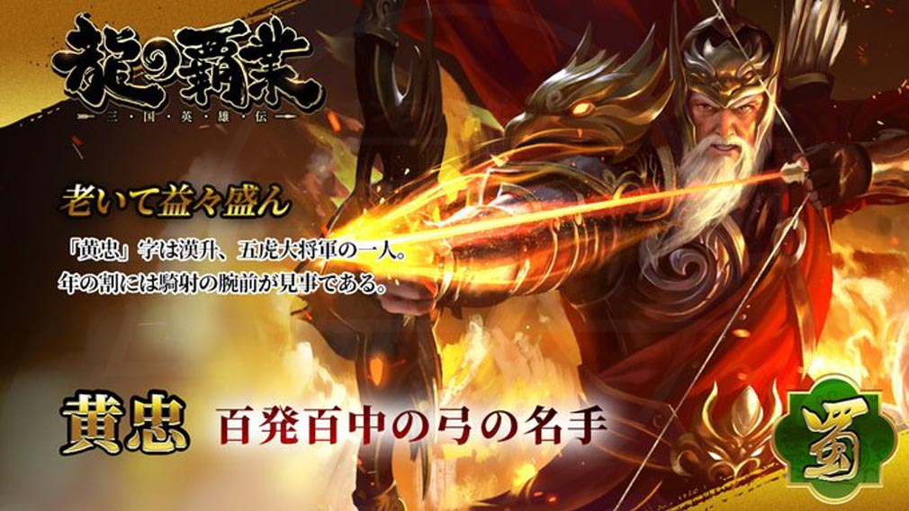 龍の覇業 三国英雄伝 キャラクター『黄忠』紹介イメージ
