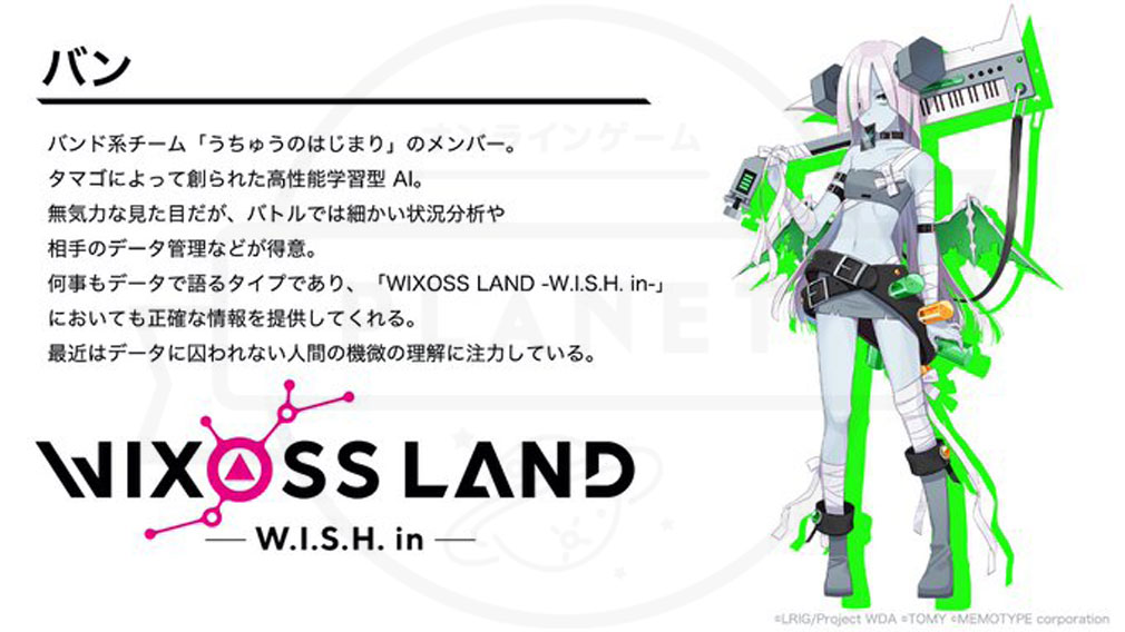 WIXOSSLAND W.I.S.H. in (ウィクロス) キャラクター『バン』紹介イメージ