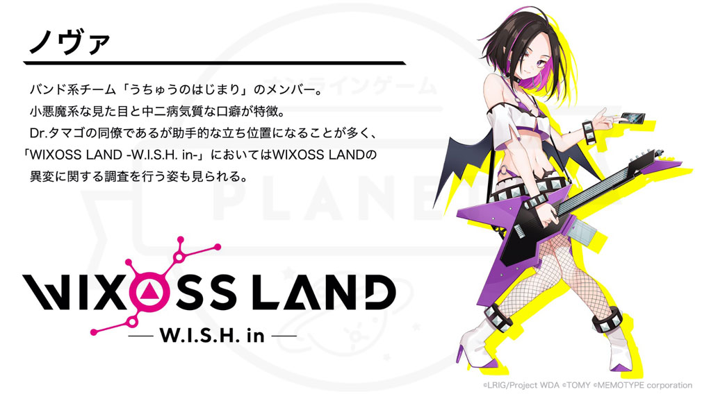 WIXOSSLAND W.I.S.H. in (ウィクロス) キャラクター『ノヴァ』紹介イメージ