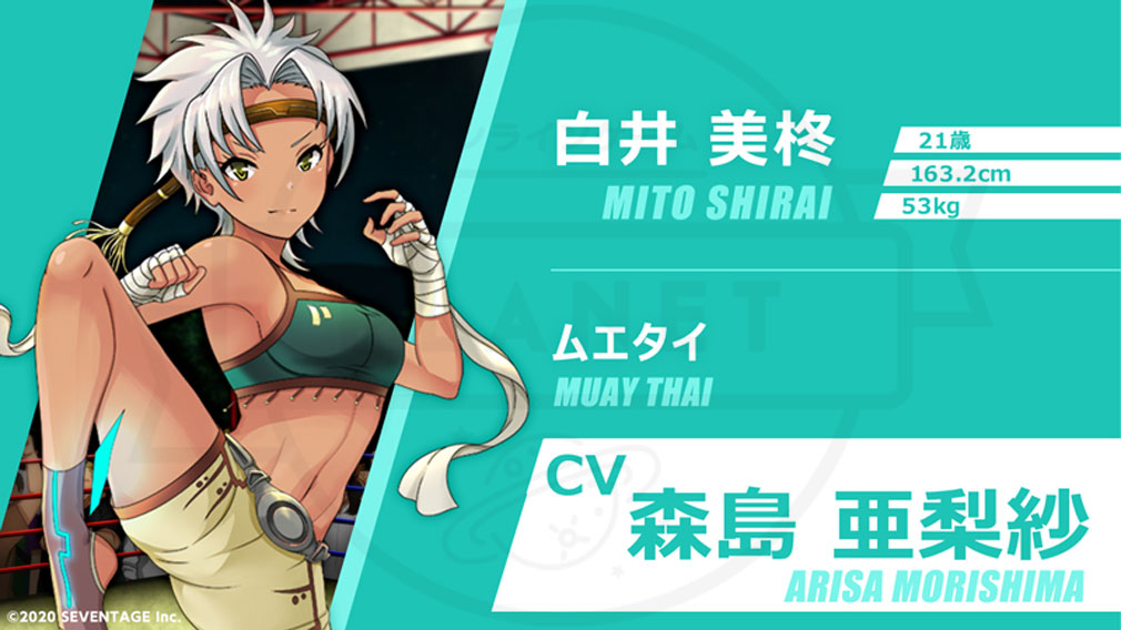 CHOJO Crypto Girls Arena 『白井 美柊(しらい みと)』紹介イメージ