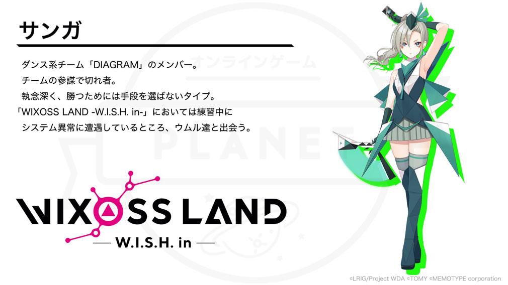 WIXOSSLAND W.I.S.H. in (ウィクロス) キャラクター『サンガ』紹介イメージ