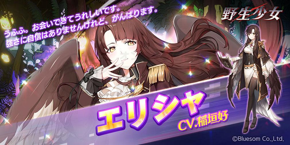 野生少女 キャラクター『エリシャ』紹介イメージ