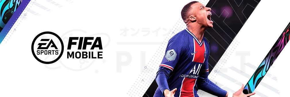 EA SPORTS FIFA MOBILE フッターイメージ