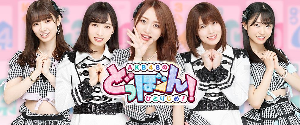 AKB48のどっぼーん!ひとりじめ! フッターイメージ