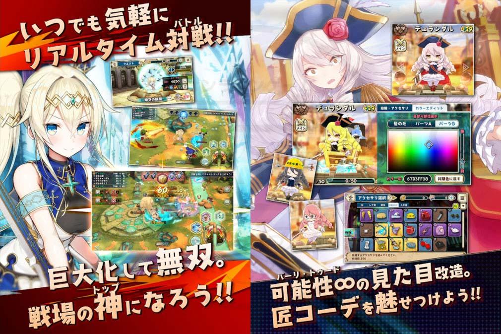 少女キャリバー.io(じょりばー) ゲーム概要紹介イメージ