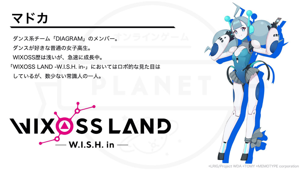 WIXOSSLAND W.I.S.H. in (ウィクロス) キャラクター『マドカ』紹介イメージ