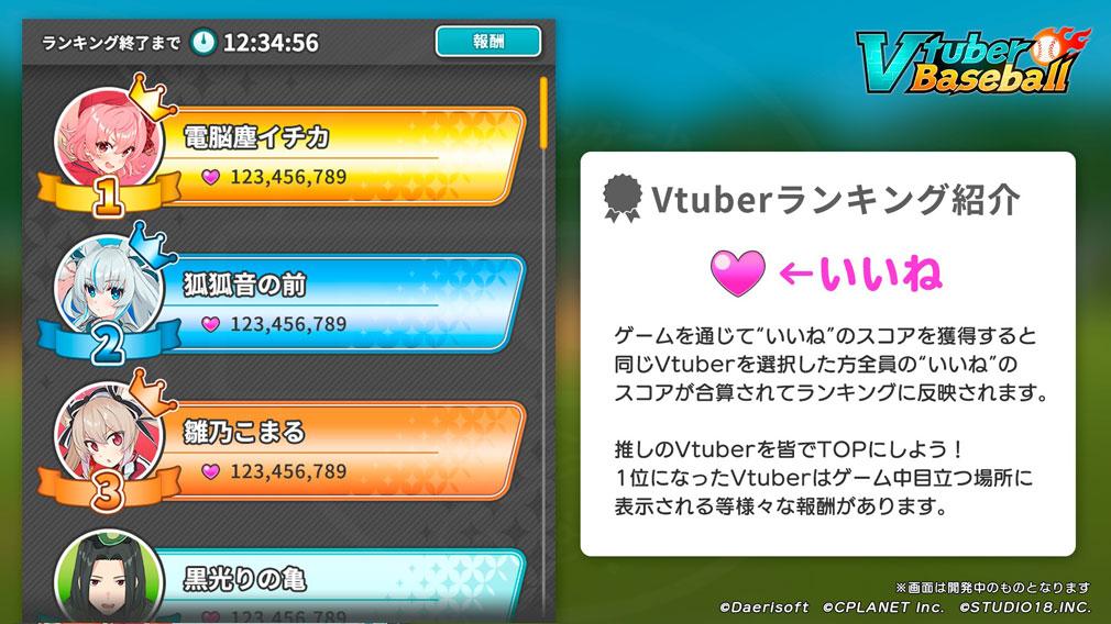 Vチューバーベースボール(Vtuber Baseball) 『Vtuberランキング』紹介イメージ