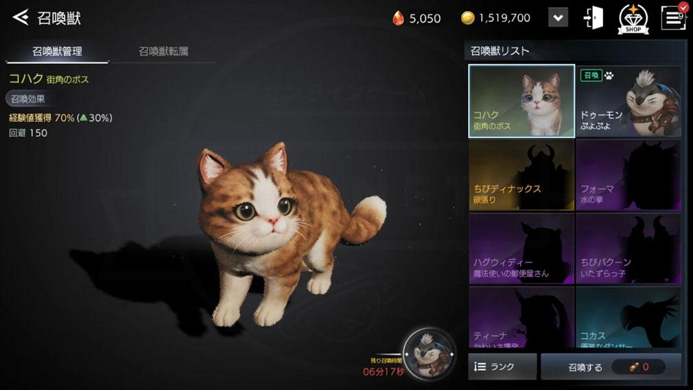 V4 召喚獣スクリーンショット