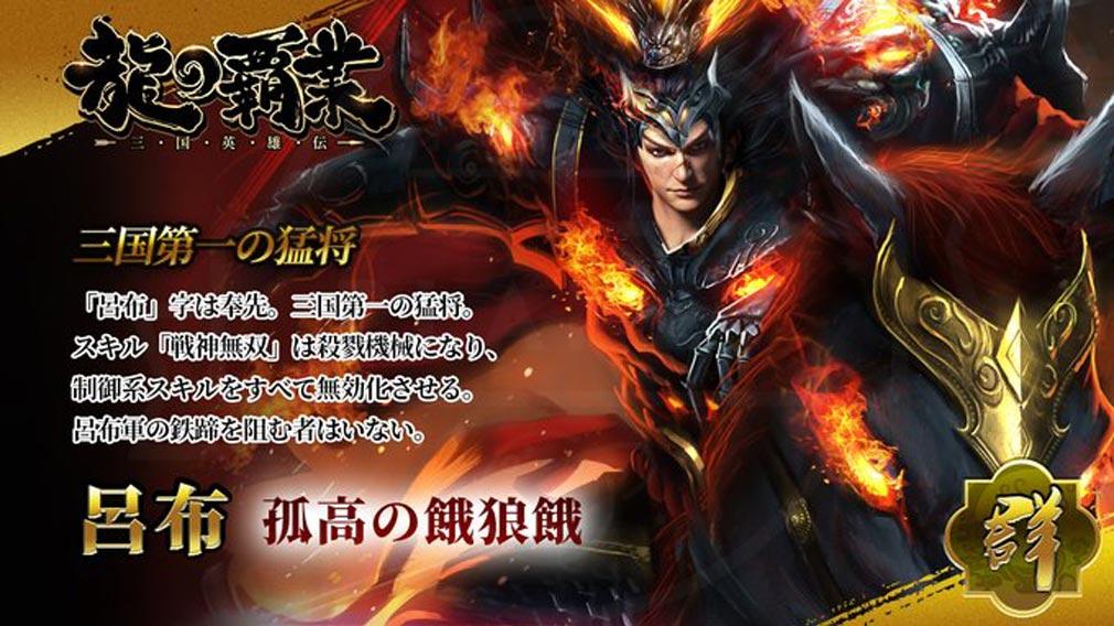 龍の覇業 三国英雄伝 キャラクター『呂布』紹介イメージ
